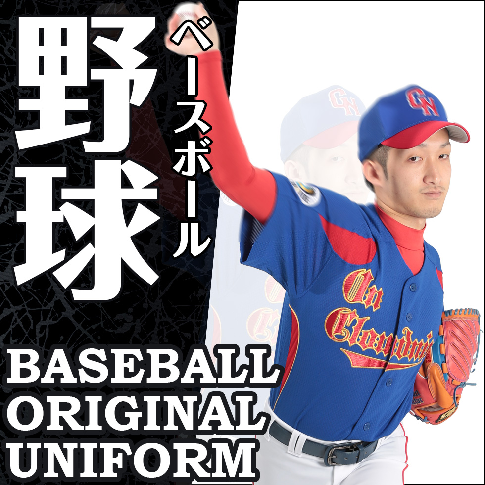 BASEBALL ORIGINAL UNIFORM