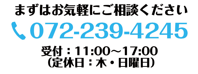 072-239-4245