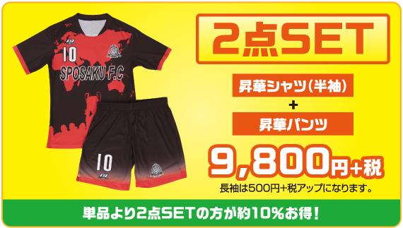 昇華シャツ・パンツ2点セット