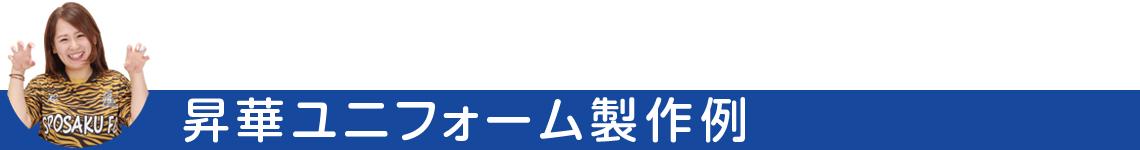 昇華ユニフォーム製作例