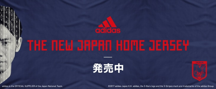 サッカー日本代表新ユニフォーム「勝色」