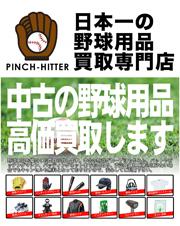 ピンチヒッター 野球用品高価買取
